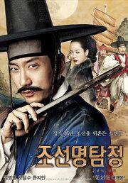 Кино Детектив К (2011) смотреть онлайн