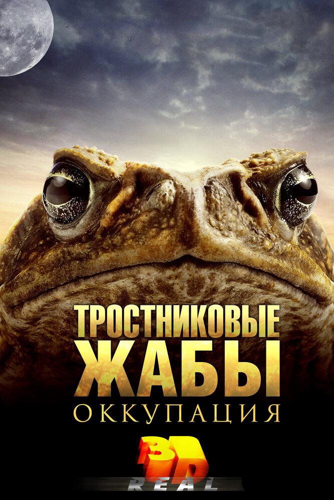 Тростниковые жабы: Оккупация смотреть онлайн