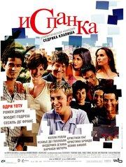 Испанка (2002)