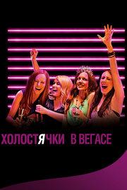 Смотреть Холостячки в Вегасе (2013) в HD качестве 720p