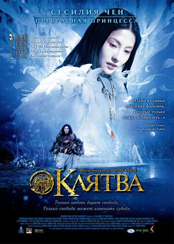 Клятва (2005) полный фильм онлайн