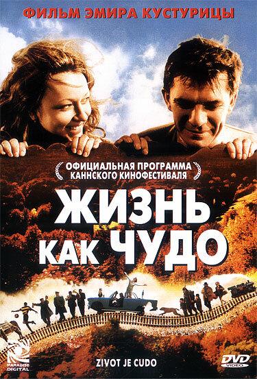 Жизнь как чудо (2004) - смотреть онлайн