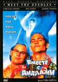 Вместе с Дидлами (1998)