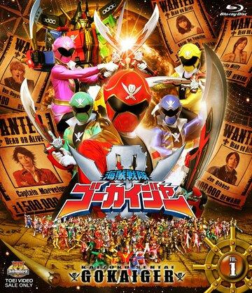Космические пираты Гокайджеры (Kaizoku sentai Gôkaijâ)