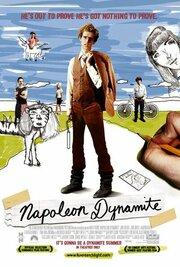 Наполеон Динамит