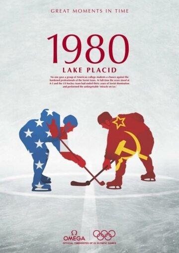 Чудо на льду (1981)