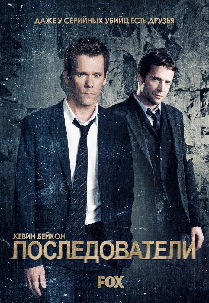 Последователи 1-3 сезон 1-15 серия LostFilm | The Following