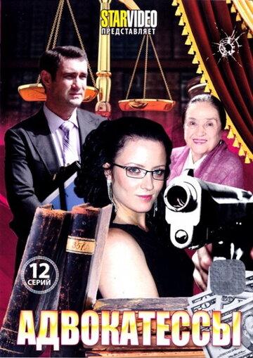 Адвокатессы (сериал, 1 сезон)  (2009) — отзывы и рейтинг фильма