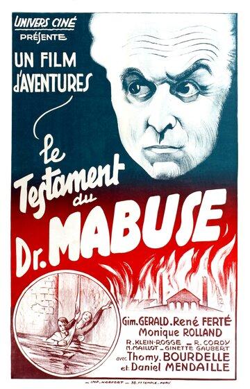 Завещание доктора Мабузе 1933