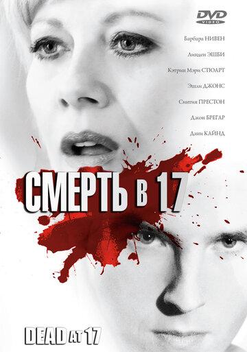 Фильм Смерть в 17
