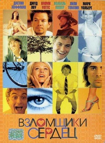 Взломщики сердец (2004) - смотреть онлайн
