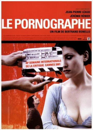 ��������� (Le pornographe)