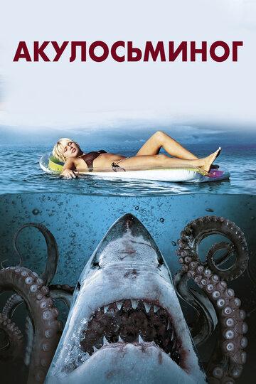 Акулосьминог (Sharktopus)