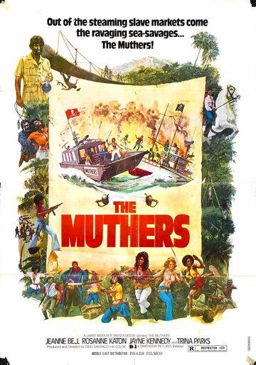 Скачать дораму Женская тюрьма The Muthers