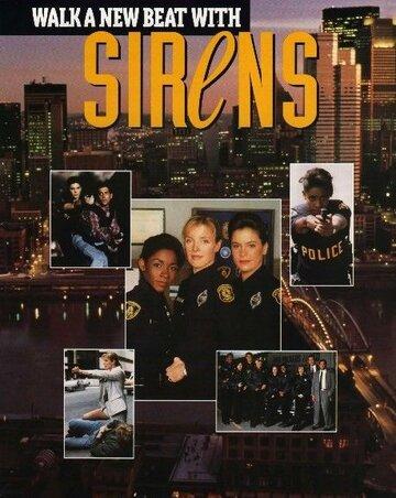 Сирены (1993) полный фильм онлайн