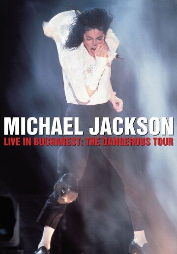 Концерт Майкла Джексона в Бухаресте