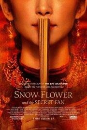 Снежный цветок и заветный веер (2011)