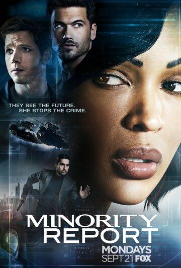 ������ ������ (Minority Report)