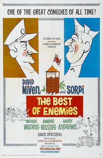 Лучшие враги (1961)