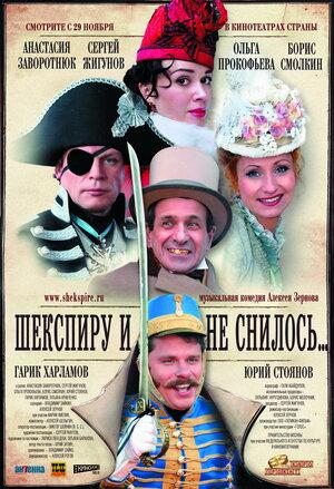 Шекспиру и не снилось (2007)