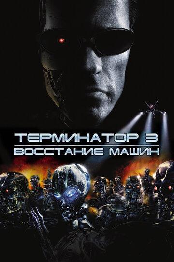 Терминатор 3: Восстание машин (2003) - смотреть онлайн