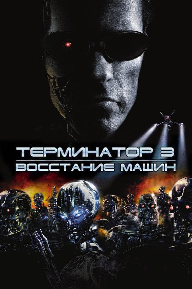 Терминатор 3: Восстание машин-смотреть онлайн