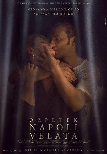 Неаполь под пеленой 2017