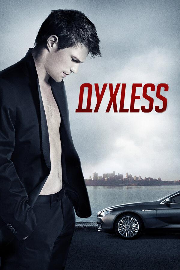 Отзывы к фильму – Духless (2011)