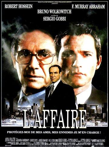 Афера (1994)