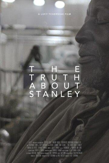 Вся правда о Стэнли (The Truth About Stanley)
