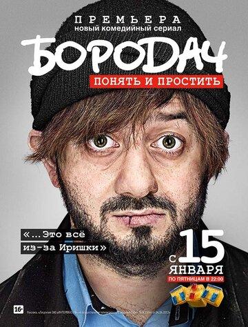Бородач (Borodach)