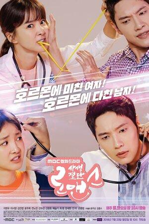 300x450 - Дорама: Рискованный роман / 2018 / Корея Южная