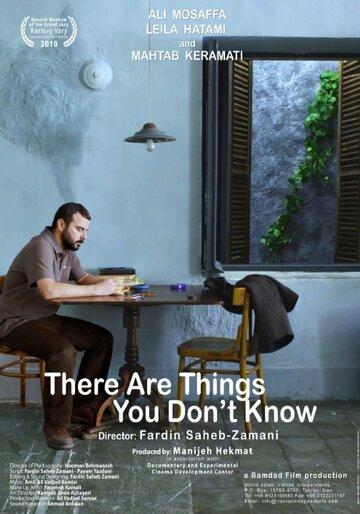 Есть вещи, которые ты не знаешь