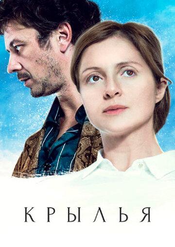 Крылья (2016)
