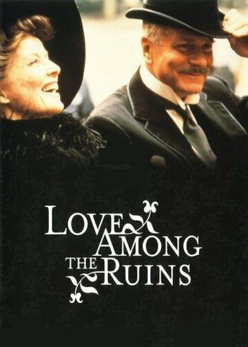 Любовь среди руин (1975)