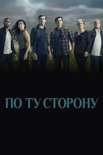 По ту сторону 2 сезон 9 серия