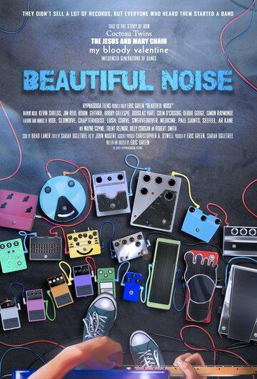 Фильм Красивый шум