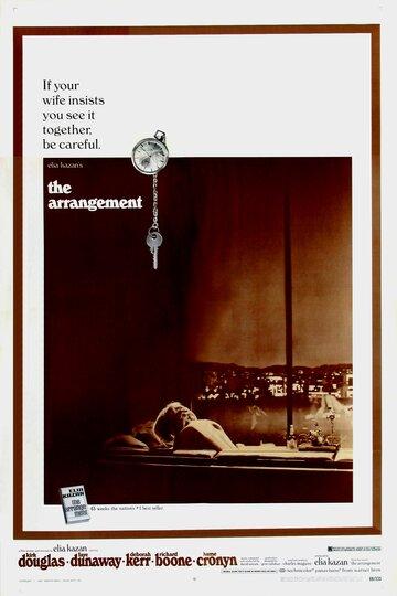 Постер к фильму Сделка (1969)