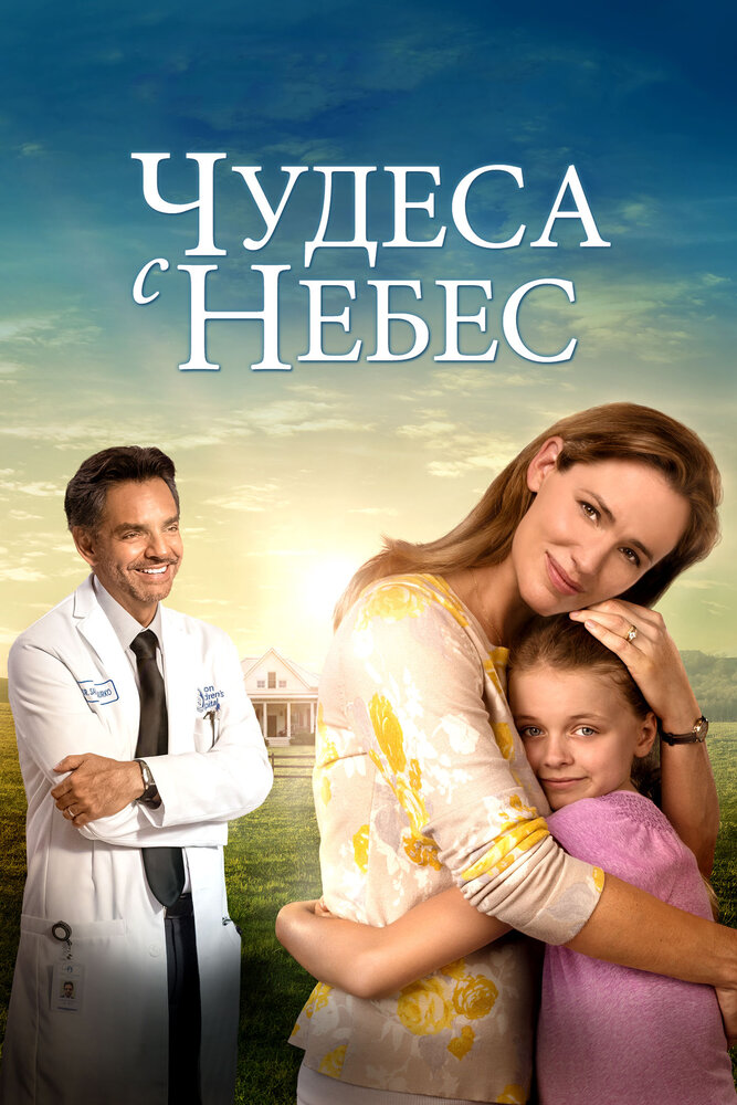 ������ � ����� / Miracles from Heaven (2016) �������� ������