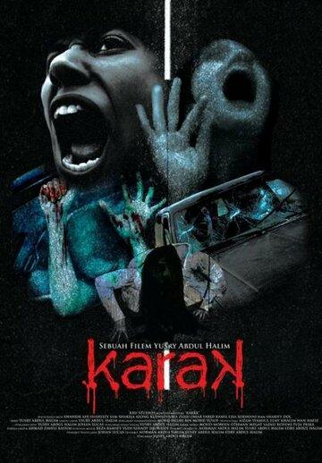 Карак (2011) полный фильм