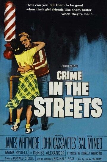 Уличные преступники (Crime in the Streets)