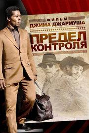 Предел контроля (2008)