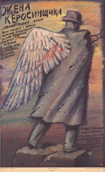 Жена керосинщика (1988)