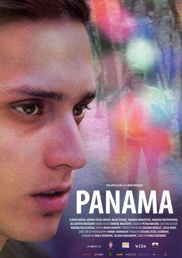 Фильм Панама