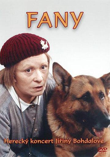 Фани (Fany)