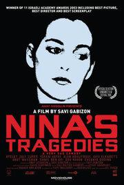 Смотреть онлайн Трагедии Нины