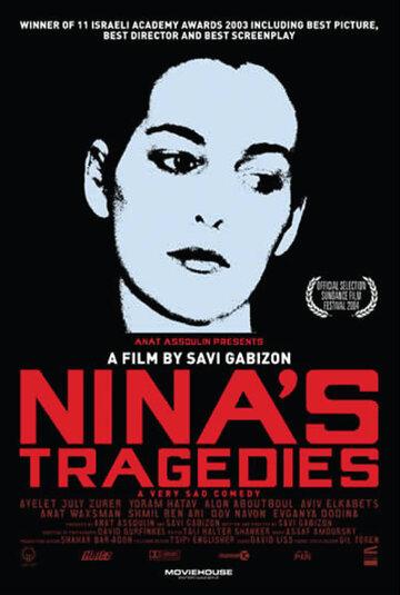 Трагедии Нины