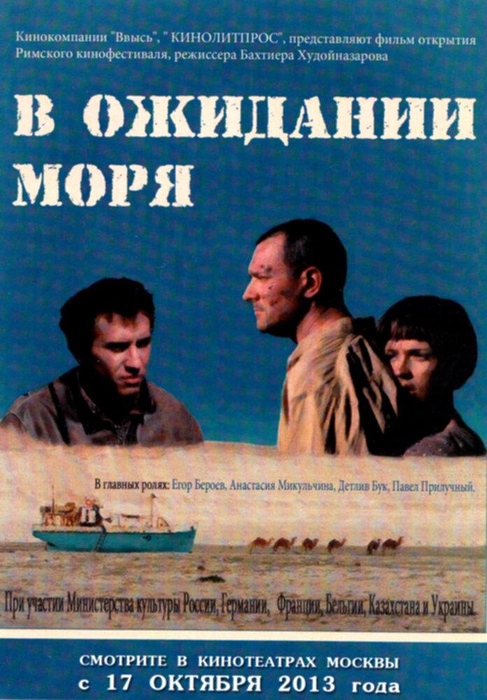 В ожидании моря (2013)