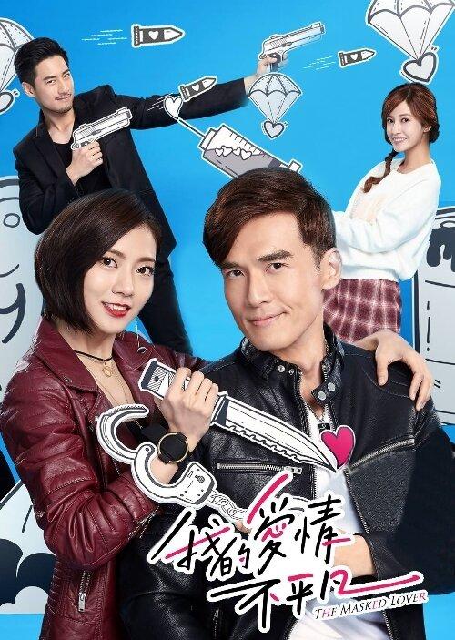 1101284 - Любовь под прикрытием (2017, Тайвань): актеры