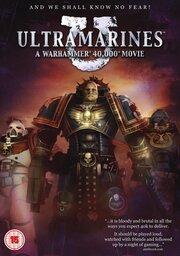 Смотреть онлайн Ультрамарины